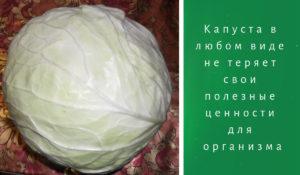 Домашняя квашенная капуста