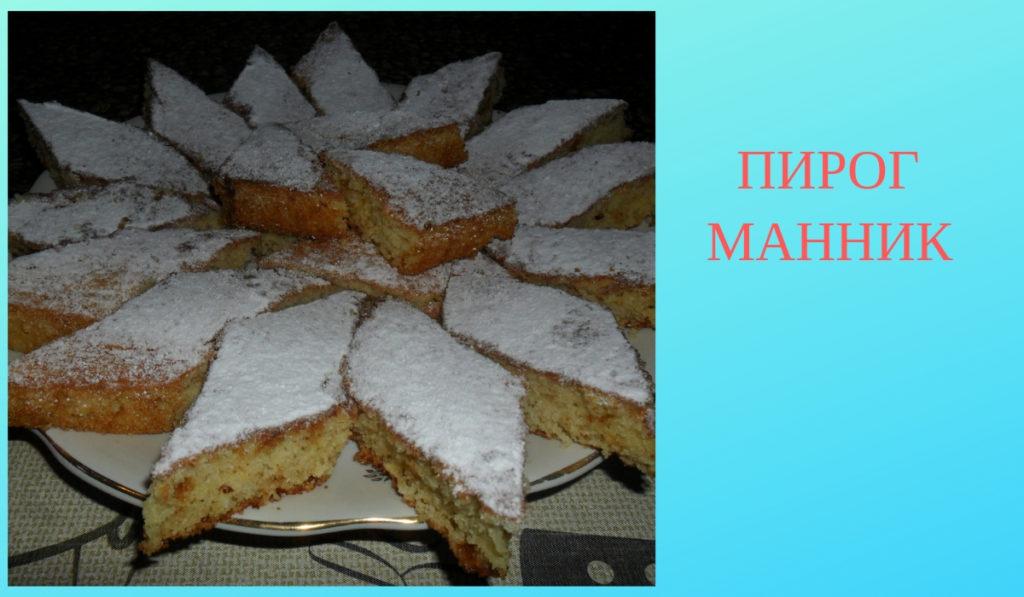 Пирог Манник