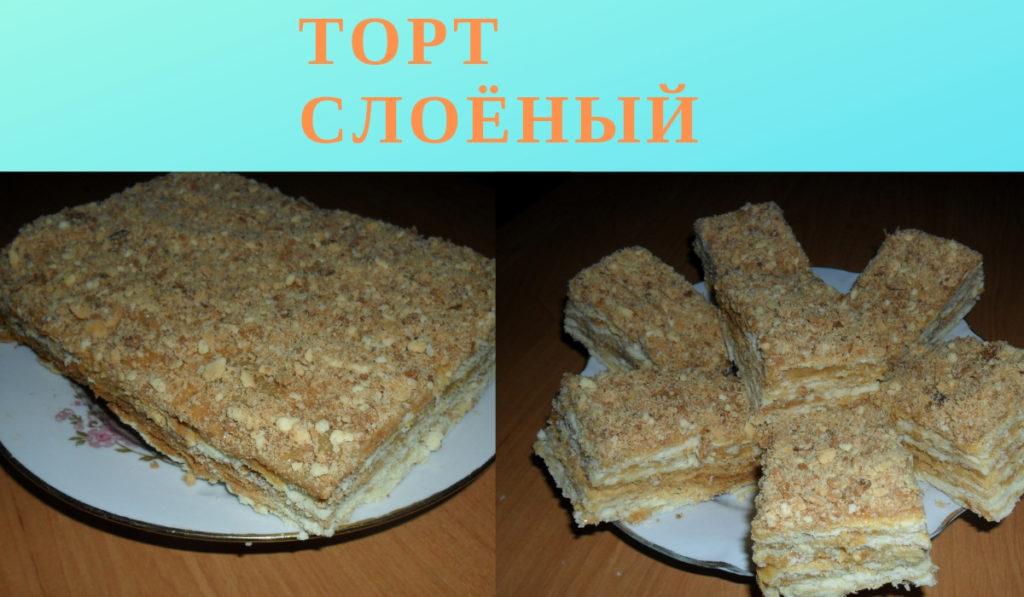 Торт Слоёный