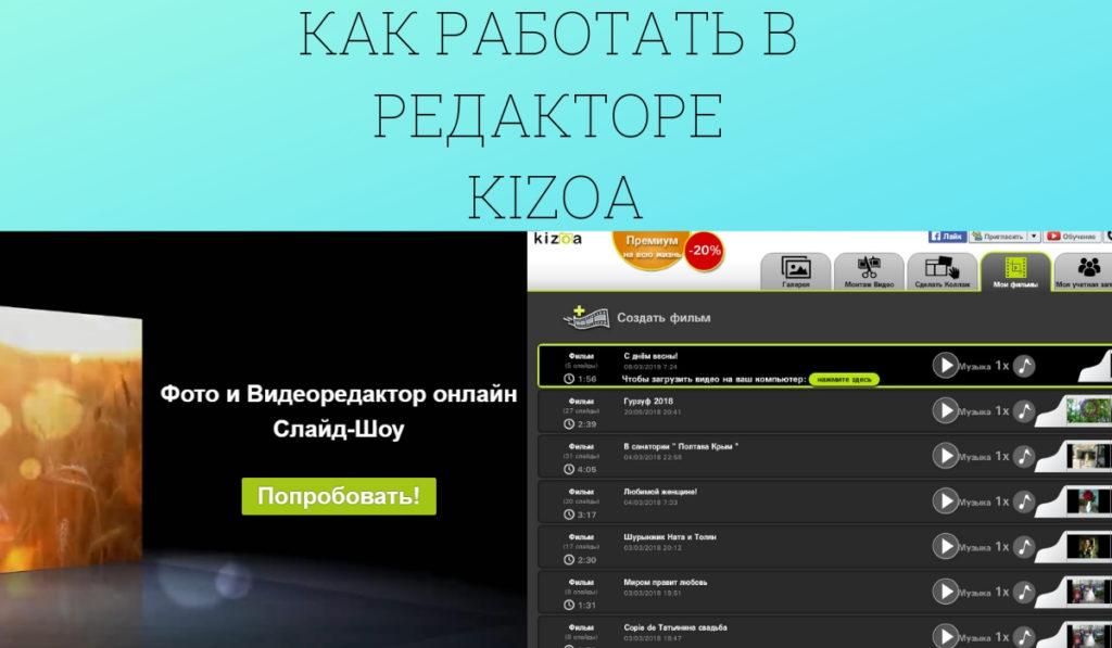 Редактор Kizoa
