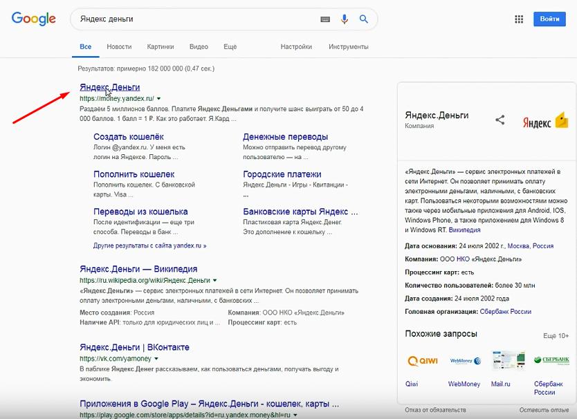 вводим запрос «Яндекс Деньги»
