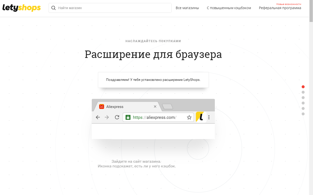 подключить расширение браузера