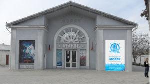 кинотеатр Моряк