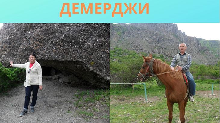 Крым гора Демерджи