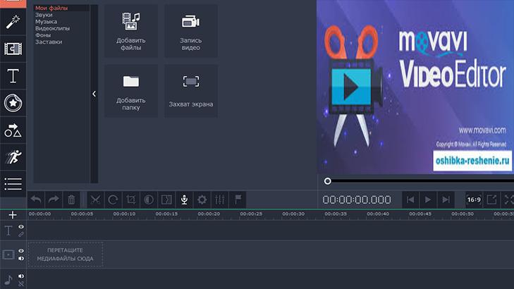 Видео редактор Мовави 18