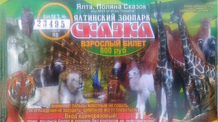 стоимость взрослого билета 800 рублей