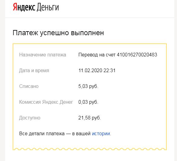ваш бонус 5 рублей