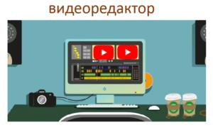 Видеоредактор ютуба, тест