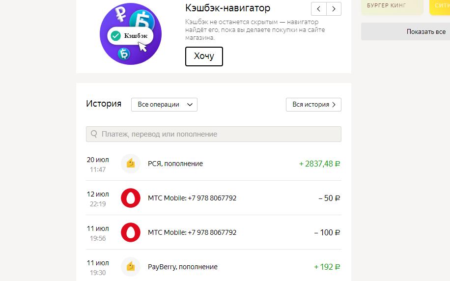 получил сумму 2837 рублей