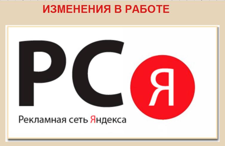 Яндекс Рекламная сеть