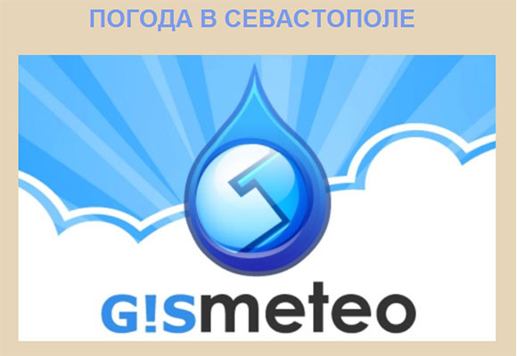 погодного информера Гисметео.