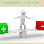 Плюсы и минусы в жизни человека
