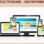 Сайтостроение, мои эксперименты