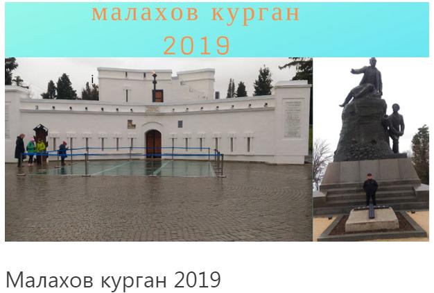 Малахов курган 2019