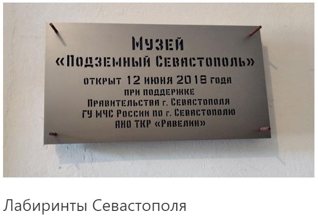 Лабиринты Севастополя
