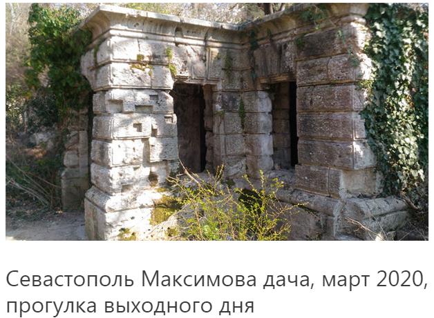 Севастополь Максимова дача